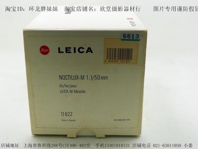 Leica M 50 mm f/1.0  4代38编号  成色完美带包装 ------6613