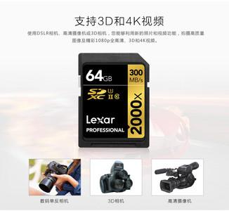 雷克沙 Lexar SD 64G 2000X  300m/s 佳能单反相机存储卡
