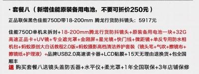 几乎全新佳能750带18-200镜头