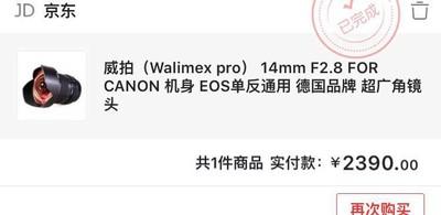 威拍(Walimex pro) 14mm F2.8 FOR CANON