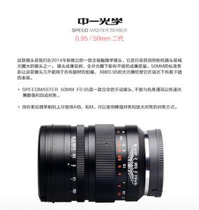"""中一光学 号称""""夜神之眼"""" 0.95光圈 50mm镜头一颗"""