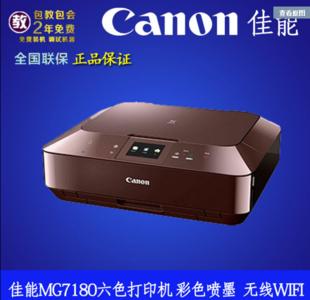 佳能MG7180喷墨一体机 照片一体机 无线双面打印机