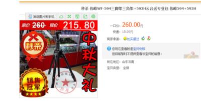 伟峰 WF-594 云台593H 三脚架