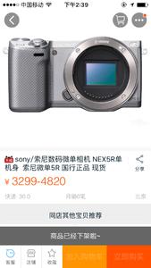 索尼 NEX-5R +16mm定焦镜头