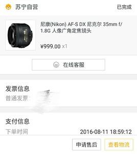 尼康 AF-S DX 尼克尔 35mm f/1.8G箱说全