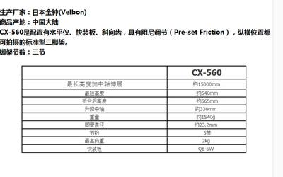 金钟 CX-560