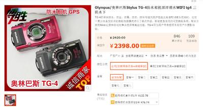 出奥林巴斯Stylus TG-4防水相机