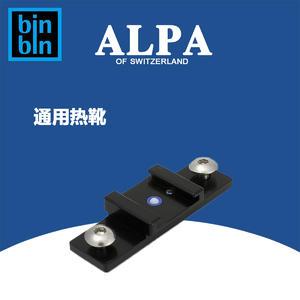 ALPA 阿尔帕 普通热靴 通用热靴  全新正品行货