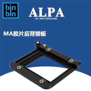 ALPA 阿尔帕 MA后背接板 ,用于接玛米亚RB67 胶片背645  67  68