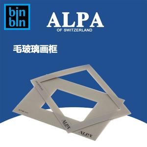 ALPA 阿尔帕 可更换画幅框