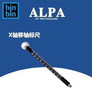 ALPA 阿尔帕 移轴标尺 X ,用于 ALPA 12 XY  全新正品行货