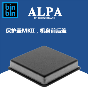 ALPA 阿尔帕 机身保护盖 MKII  全新正品行货