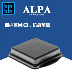 ALPA 阿尔帕 保护盖 MKII LB镜头可用  全新正品行货