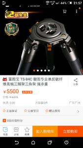 富图宝TS-84C