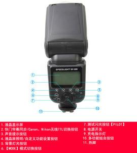 迪比科DF-660 尼康D7000 D90 D7100机顶闪光灯ttl 离机引闪