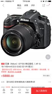 尼康 D7100+18-140mm