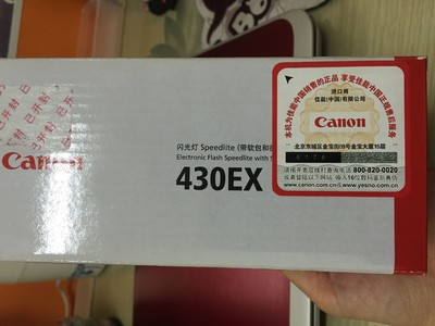 出手佳能 430EX II闪光灯:佳能 430EX II