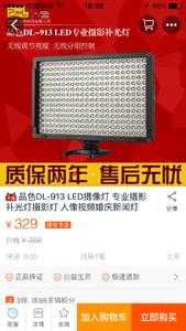 一套三个 品色DL-913 LED补光灯闲置出售
