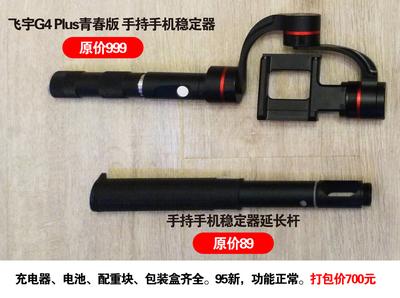 飞宇 G4 plus 青春版+原厂延长杆