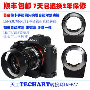 Techart 天工leica 徕卡Sony M自动对焦转接环 LM-EA7 固件4.0版