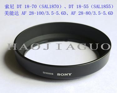 全新 索尼原厂 遮光罩 75-300遮光罩 美能达遮光罩 28-105遮光罩