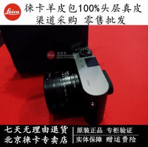 徕卡M系列相机包 羊皮套 徕卡相机包 莱卡羊皮包 徕卡收纳袋