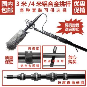 采访话筒挑杆 4米3米录音挑杆 吊杆 微电影挑杆话筒全套 RODE得胜