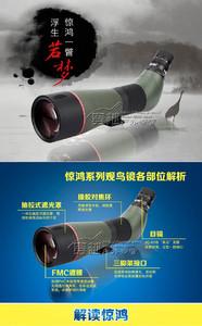 BOSMA博冠惊鸿20-60X85单筒望远镜高倍高清防水观鸟镜