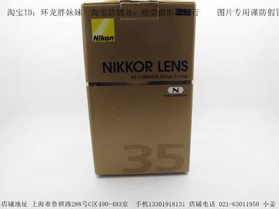 尼康 AF-S Nikkor 35mm f/1.4G 包装齐全 全新一样 -------J2069